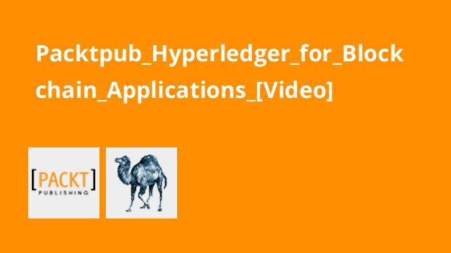 آموزش Hyperledger برای اپلیکیشن هایبلاک چین